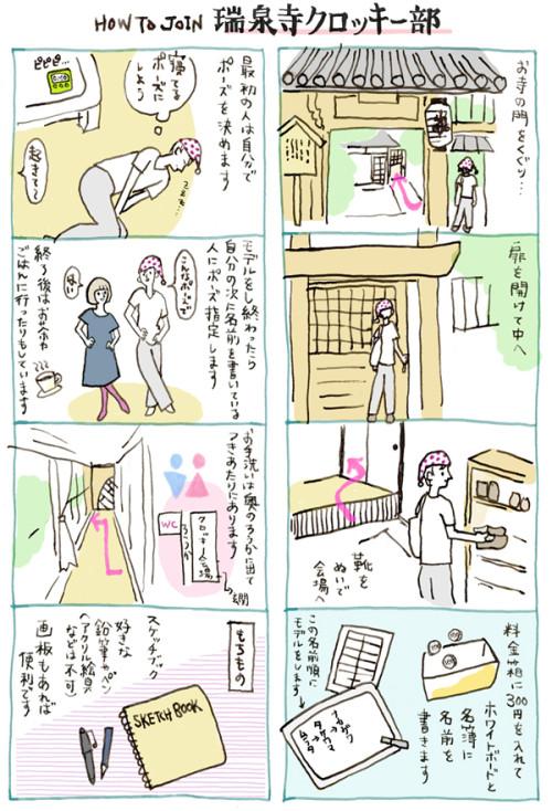 瑞泉寺クロッキー部